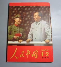 《人民中国》1967.1-2  合并号   日文版