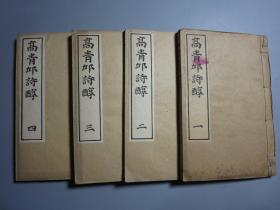 光绪28年,和本《高青邱诗醇》明治三十二 年(1899)铅印本, 4册全