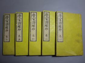 和刻本《唐宋诗醇抄》5册全(唐宋诗醇抄评释)    明治十五年(1882年)