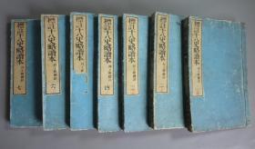 和刻本   《标注十八史略读本》七卷7册全     明治三十一年(1898年)