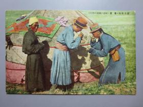 民国彩色明信片—蒙古风俗.香莨(敬鼻烟)