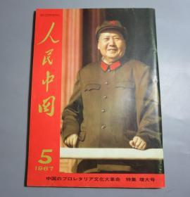 《人民中国》1967.5  特集 .增大号   日文版