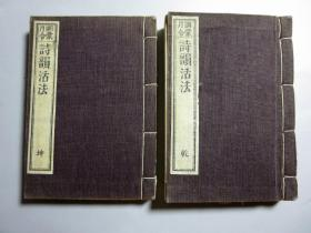 和刻本  《诗韵活法》(乾坤)2册全     明治二十一年(1886年)布面线装 铜版