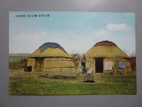 民国彩色明信片—蒙古风俗.蒙古包