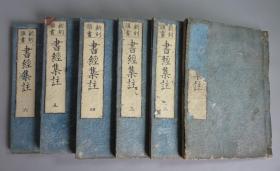 和刻本 《书经集注》6册全    享和元年(1801年)