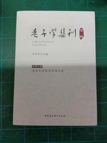 老子學集刊第一輯