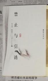 禁止与引诱:墨哲兰手记(随感录)
