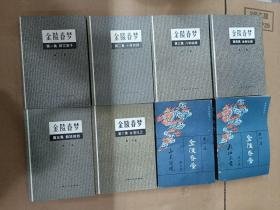 金陵春梦:全8册