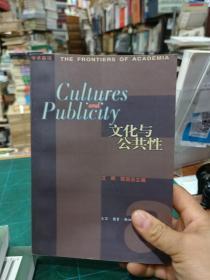 文化與公共性