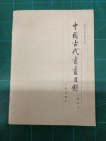 中国古代书画目录第四册