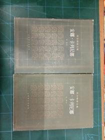 安娜卡列尼娜(全两册精装本)
