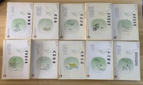 書趣文叢·第五輯(全十冊)