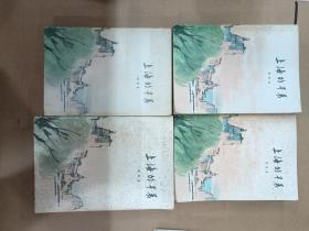 上海的早晨(全4册)