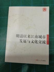 明清以來江南城市發展與文化交流