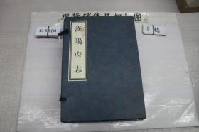 汉阳府志 乾隆十二年 全六册