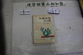 中国名医400家
