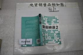 翻译辨误 2