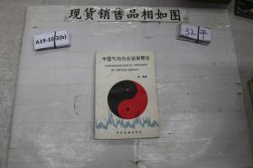 中国气功内分泌学概论