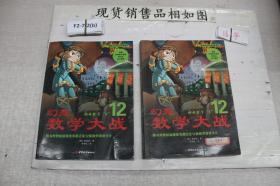 幻想数学大战12(单本销售)