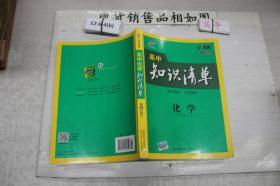 高中知识清单 化学(第6次修订)