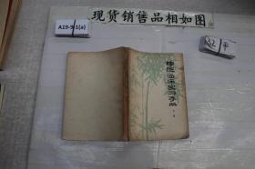中医临床实习手册(下册)