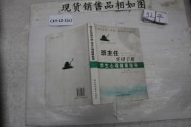 班主任实用手册:学生心理健康指导手册
