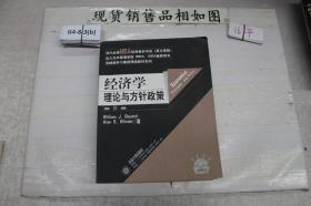 经济学理论与方针政策 第8版
