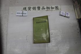 英语姓名译名手册 修订本
