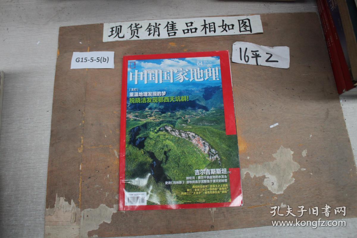 中国国家地理2020年4期