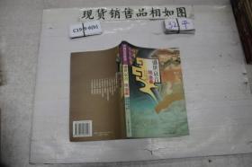 中国历史故事:盛世衰音.隋唐篇