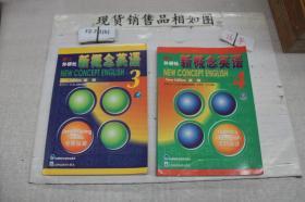 新概念英语3:培养技能、4:流利英语(新版)2本合售