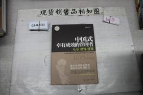 中国式卓有成效的管理者 认识 修炼 提高
