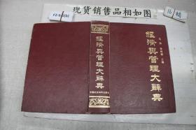 经济与管理大辞典