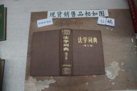 法学辞典(增订版)