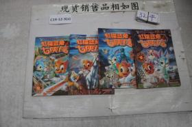 虹猫蓝兔七侠传  4 9 11 16(4本合售)