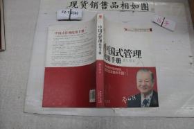 中国式管理使用手册