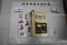 百年老照片 第四册