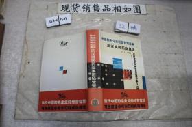 武汉健民药业集团经营管理专辑