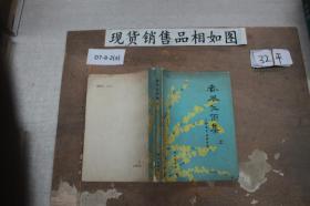 春风化雨集(上册)