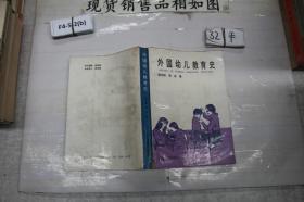 外国幼儿教育史