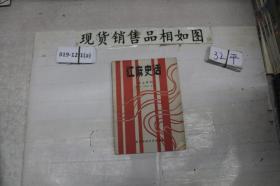 红麻史话 乡土教材