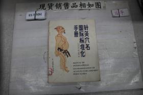 针灸穴名国际标准化手册 中英对照