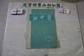 新中医1987年11期