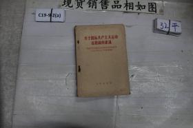 关于国际共产主义运动总路线的建议~
