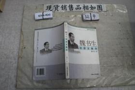 魏书生谈语文教学