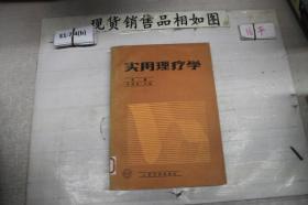 实用理疗学 第二版