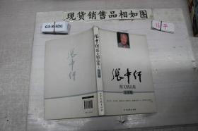 张中行散文精品集 生活卷