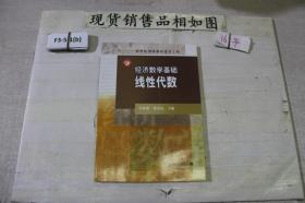 经济数学 基础线性代数(带光盘)