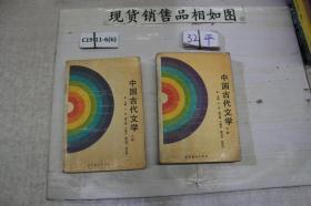 中国古代文学 上下
