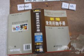 新编常用药物手册 第4版